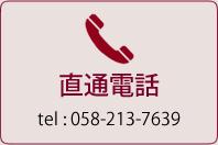 直通電話058-213-7639