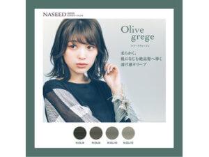 【New】 秋の新色出ました 【color】